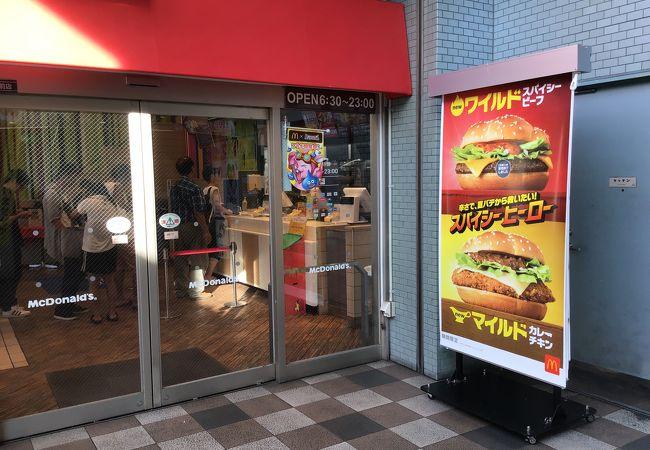 駅前ロータリーすぐのマクドナルド。