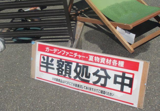 ホーマック (静内店)