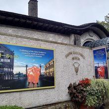 観光地のなんちゃって美術館とは思えない良質の企画展だった。