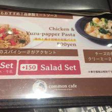 commoncafe 千葉駅店
