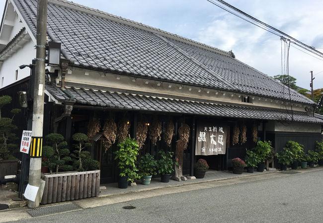 文化財の建物の黒豆屋さん。