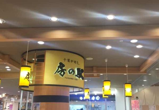 千葉駅で千葉土産