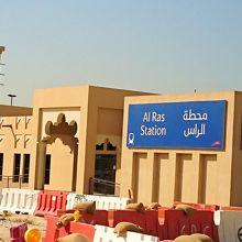 Al Ras Metro Station