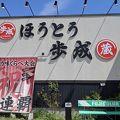 写真:ほうとう蔵 歩成 フルーツライン店