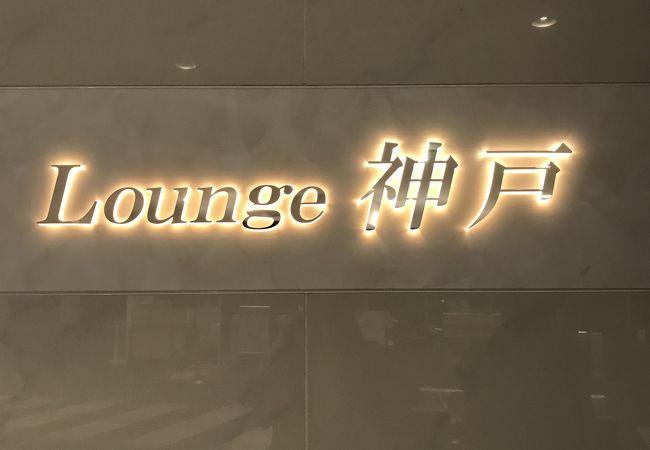 ラウンジ神戸 (神戸クウコウ)