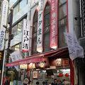 写真:ブタまんの江戸清 大通り店