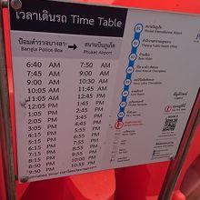 パトンビーチ→プーケット空港行きバス時刻表2019年08月