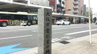 大阪市電発祥の地