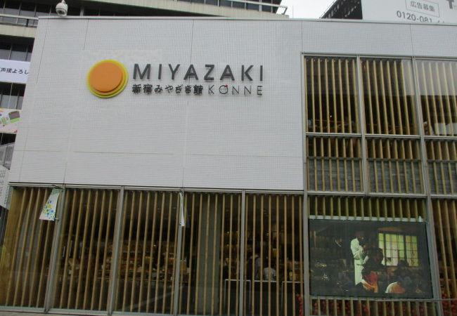 新宿みやざき館 KONNE