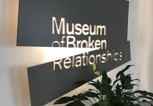 失恋博物館