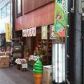 写真:お茶彦 瀬戸銀座本店