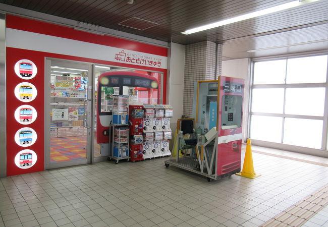 おとどけいきゅう (鮫洲店)