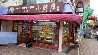 小藤屋 王子店