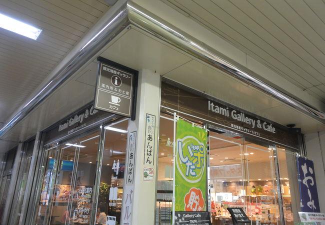 伊丹観光物産ギャラリー&カフェ