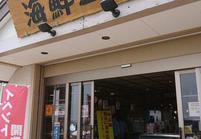 羅臼漁協直営店 海鮮工房