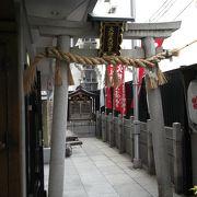 ビルの谷間にひっそりとある神社