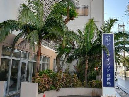ホテルピースアイランド宮古島 写真
