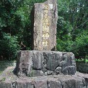 宮崎県の英霊を祀る