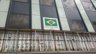 東京ブラジル領事館