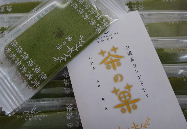 マールブランシュ JR京都伊勢丹店