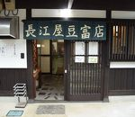 長江屋豆富店