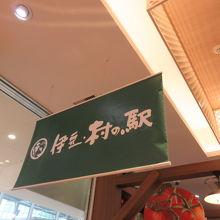 伊豆・村の駅 ラスカ熱海店