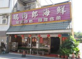 鵝肉郎海鮮餐廳