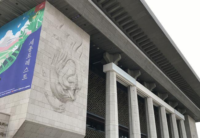 ソウル最大の国立劇場
