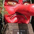 京都パワースポット鞍馬寺