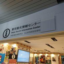 外国人向けの観光案内所