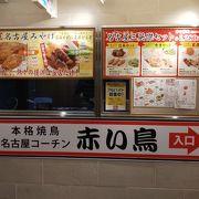 名古屋駅のお手軽居酒屋