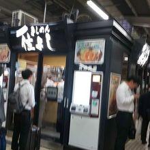 名代きしめん 住よし JR名古屋駅10・11番ホーム店