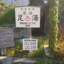 浅虫温泉駅前足湯