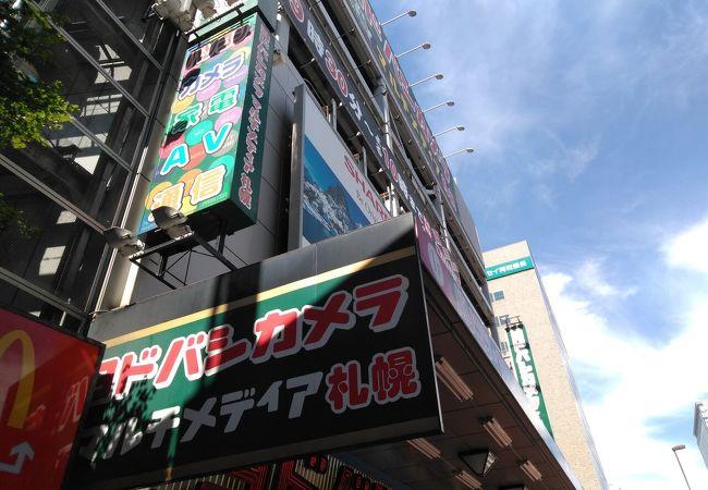ヨドバシカメラ マルチメディア札幌