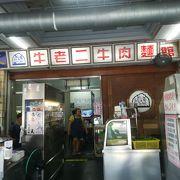 三多商圏駅近くの牛肉麺