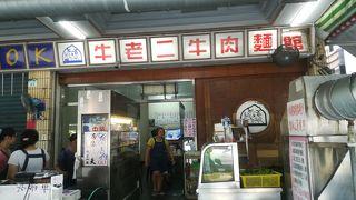 牛老二牛肉麺館