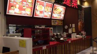 中華料理 蓬莱 レクト店