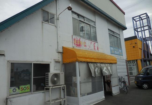 ひぐま食堂
