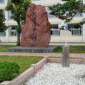 写真:北海道中心標