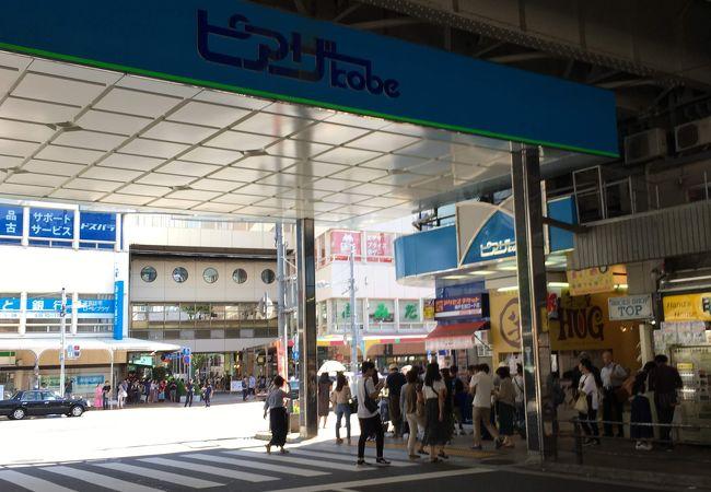 三宮高架商店街 (ピアザ神戸)