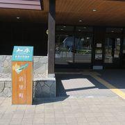 売店やレストランが併設されており、知床観光途上の小休止にぴったり。