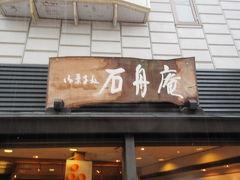 伊東温泉のツアー