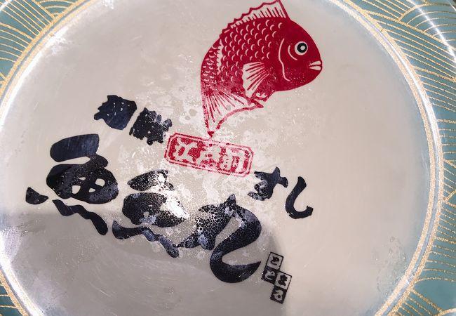 魚魚丸 各務原店