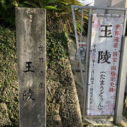 歴代琉球王族の陵墓