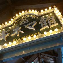 道の駅のレストラン