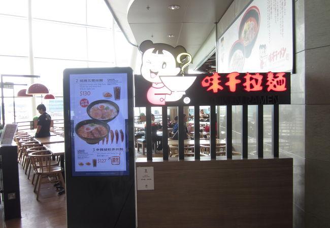 味千拉麺 (空港店)