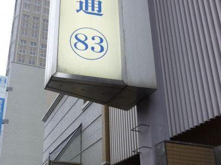 東横イン広島平和大通 写真