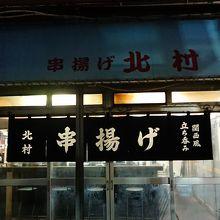 串揚げ 北村