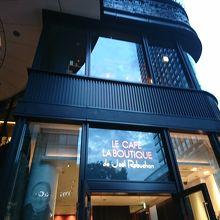 ラ ブティック ドゥ ジョエル・ロブション 丸の内ブリックスクエア店