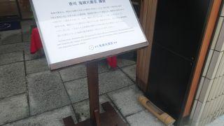 香司 鬼頭天薫堂